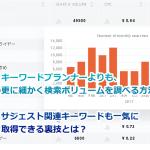 キーワードプランナー使った月間検索数の表示方法