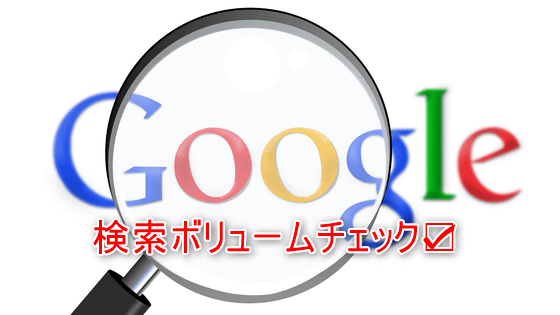 第二弾!Googleの月間検索数をズバリ!詳細数字で見る方法